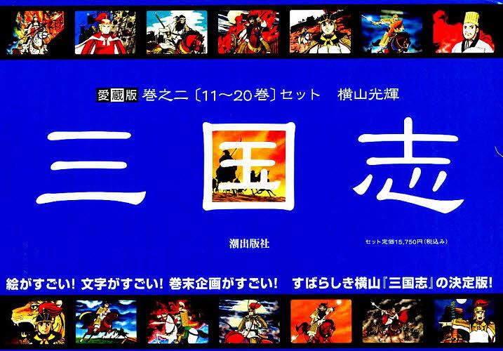 愛蔵版 三国志 2 11~20巻セット【合計3000円以上で送料無料】