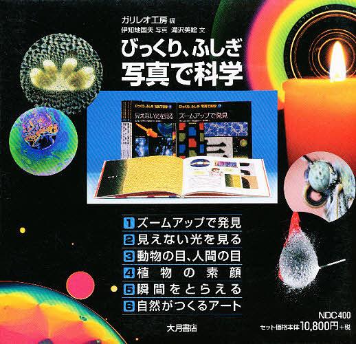 【100円クーポン配布中!】びっくり、ふしぎ写真で科学 6冊