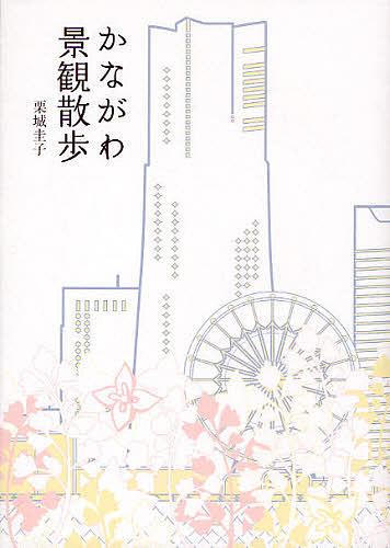 送料0円 WEB限定 かながわ景観散歩 栗城圭子 3000円以上送料無料