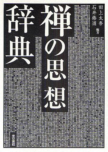 【100円クーポン配布中!】禅の思想辞典/田上太秀/石井修道