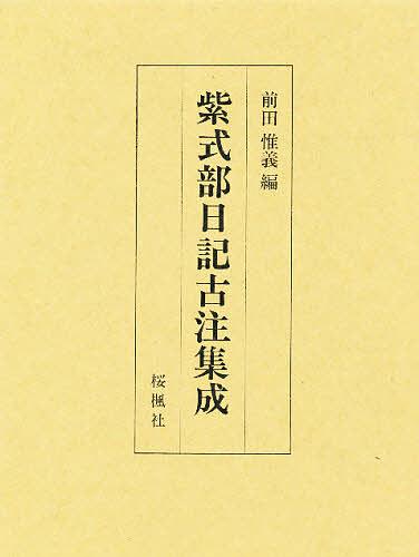 紫式部日記古注集成/前田惟義