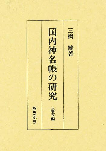 【100円クーポン配布中!】国内神名帳の研究 論考編/三橋健