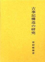 古事記構造の研究/菅野雅雄
