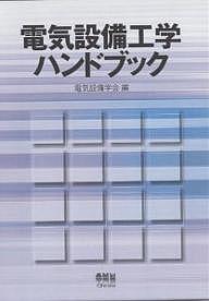 【100円クーポン配布中!】電気設備工学ハンドブック/電気設備学会