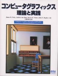 【100円クーポン配布中!】コンピュータグラフィックス理論と実践/JamesD.Foley