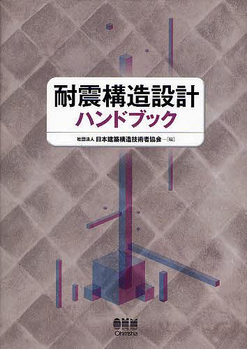 【100円クーポン配布中!】耐震構造設計ハンドブック/日本建築構造技術者協会