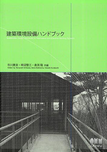 【100円クーポン配布中!】建築環境設備ハンドブック/市川憲良