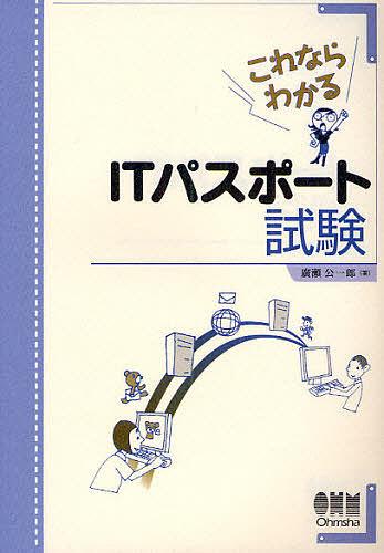 LICENSE お買い得 BOOKS 卓越 これならわかるITパスポート試験 3000円以上送料無料 廣瀬公一郎