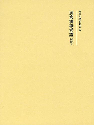 【100円クーポン配布中!】神宮神事考證 補遺上/御巫清直