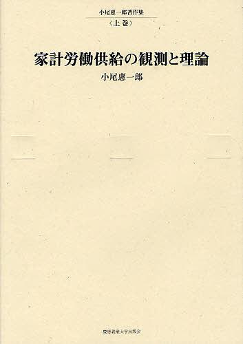 【100円クーポン配布中!】小尾惠一郎著作集 上巻/小尾惠一郎