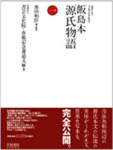 飯島本源氏物語 1 影印/池田和臣【合計3000円以上で送料無料】
