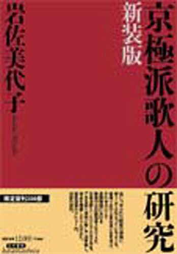 【100円クーポン配布中!】京極派歌人の研究/岩佐美代子
