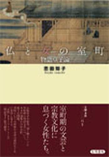 【100円クーポン配布中!】仏と女の室町 物語草子論/恋田知子