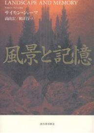 【100円クーポン配布中!】風景と記憶/サイモン・シャーマ/高山宏/栂正行