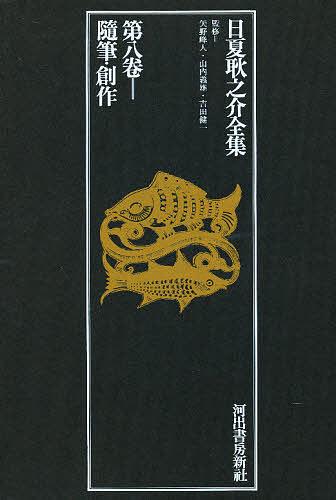 日夏耿之介全集 第8巻/日夏耿之介/矢野峰人/山内義雄