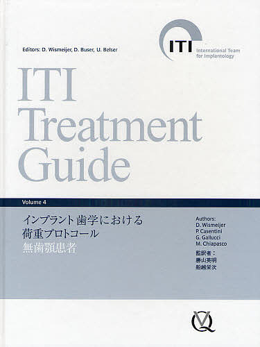 【100円クーポン配布中!】ITI Treatment Guide Japanese Volume4