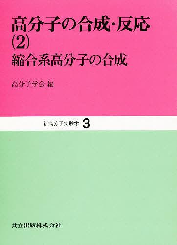 【100円クーポン配布中!】新高分子実験学 3/高分子学会