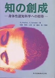 【100円クーポン配布中!】知の創成 身体性認知科学への招待/RolfPfeifer/ChristianScheier