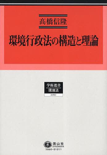 【100円クーポン配布中!】環境行政法の構造と理論/高橋信隆