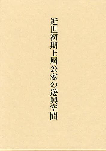 【100円クーポン配布中!】近世初期上層公家の遊興空間/後藤久太郎/松井みき子