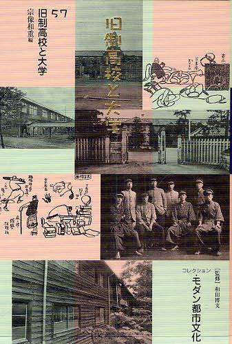 【100円クーポン配布中!】コレクション・モダン都市文化 57 復刻/和田博文