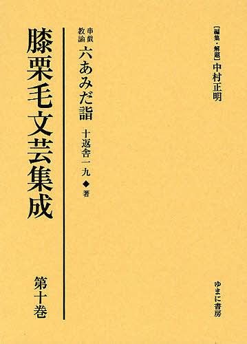 【100円クーポン配布中!】膝栗毛文芸集成 第10巻 影印復刻/中村正明