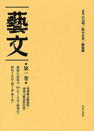 藝文 第2期第1巻 復刻/呂元明/鈴木貞美/劉建輝