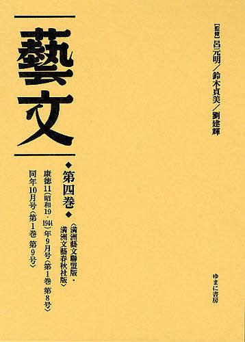 第2期第4巻 復刻/呂元明/鈴木...