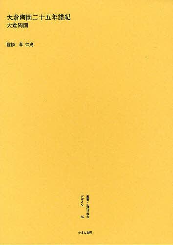 叢書・近代日本のデザイン 33 復刻/森仁史【3000円以上送料無料】