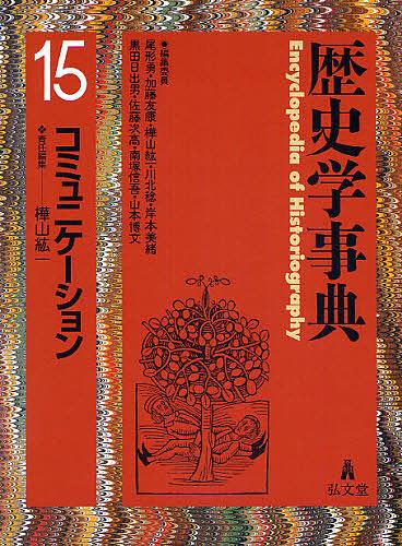 【100円クーポン配布中!】歴史学事典 15/樺山紘一
