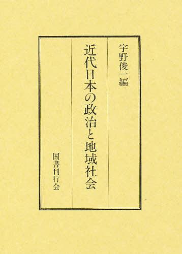【100円クーポン配布中!】近代日本の政治と地域社会/宇野俊一