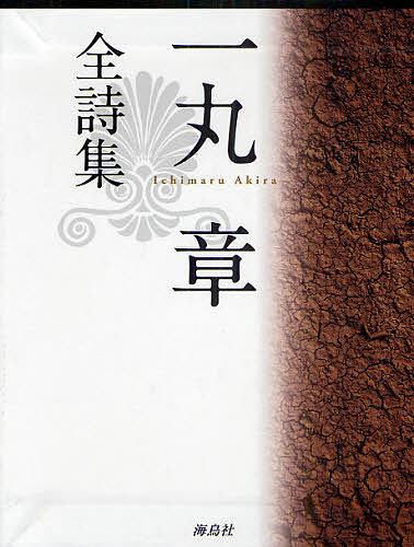 【100円クーポン配布中!】一丸章全詩集/一丸章/龍秀美