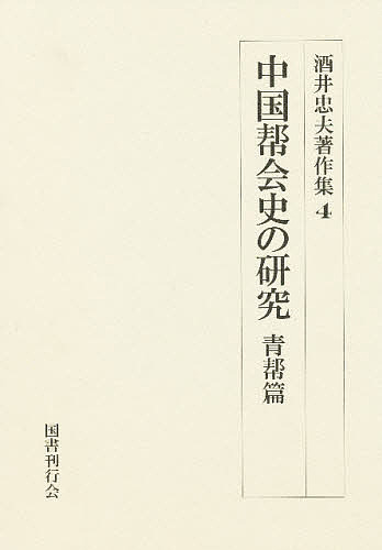 【100円クーポン配布中!】酒井忠夫著作集 4/酒井忠夫