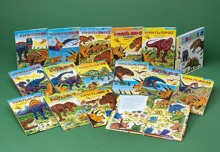 たたかう恐竜たち いろいろな恐竜大かつやく! 17巻セット【合計3000円以上で送料無料】