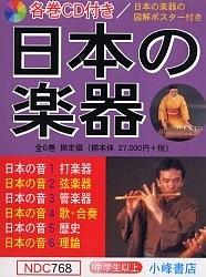 日本の楽器 日本の音 6巻セット【合計3000円以上で送料無料】