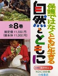 【100円クーポン配布中!】自然とともに 全9巻
