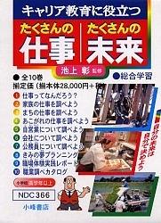 【100円クーポン配布中!】キャリア教育に役立つたくさんの仕 全10
