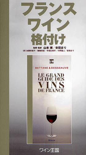 フランスワイン格付け/MichelBettane/ThierryDesseauve/山本博【3000円以上送料無料】