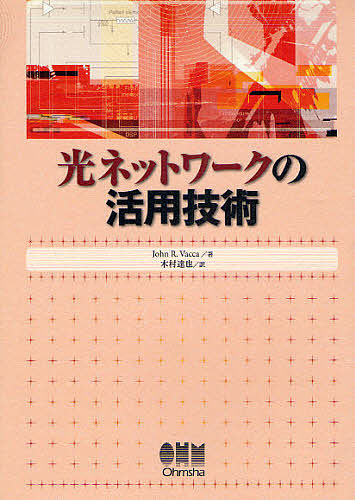 【100円クーポン配布中!】光ネットワークの活用技術/JohnR.Vacca/木村達也