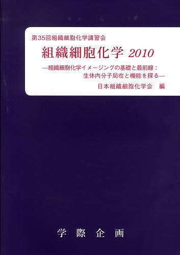 【100円クーポン配布中!】組織細胞化学 2010/日本組織細胞化学会