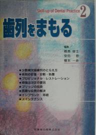 【100円クーポン配布中!】歯列をまもる/福島俊士