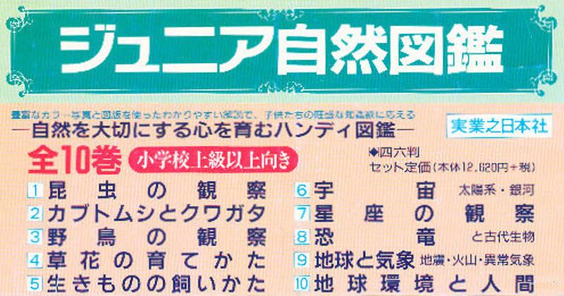 【100円クーポン配布中!】ジュニア自然図鑑 全10巻