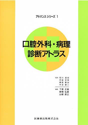 【100円クーポン配布中!】口腔外科・病理診断アトラス/下野正基