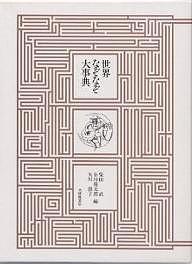 【100円クーポン配布中!】世界なぞなぞ大事典/柴田武