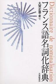 超安い フランス語名詞化辞典 品質保証 大賀正喜 3000円以上送料無料