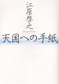 <title>天国への手紙 江原啓之 3000円以上送料無料 大好評です</title>