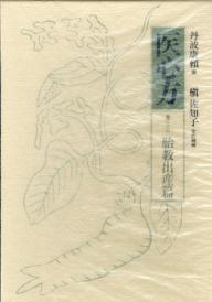 【100円クーポン配布中!】医心方 巻22/丹波康頼/槙佐知子