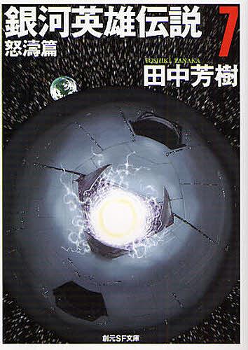 創元SF文庫 SFた1-7 卸売り おトク 銀河英雄伝説 3000円以上送料無料 田中芳樹 7