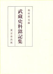 【100円クーポン配布中!】武蔵史料銘記集/稲村坦元