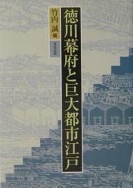 【100円クーポン配布中!】徳川幕府と巨大都市江戸/竹内誠